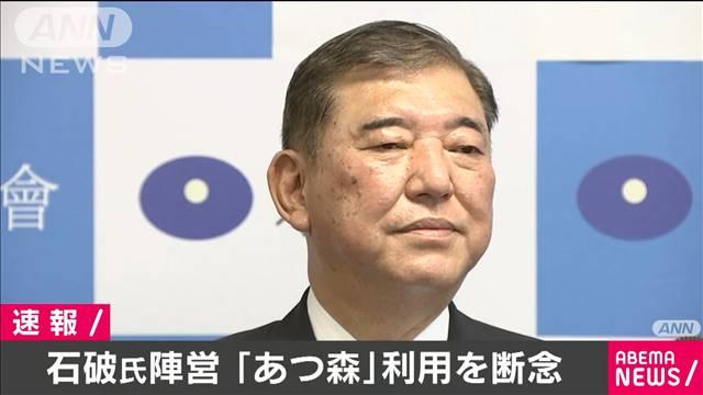 石破氏陣営 総裁選挙での「あつ森」利用断念を発表