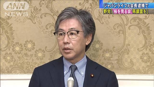 「桜を見る会再調査を」ジャパンライフ元会長逮捕で