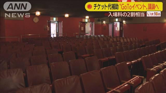 入場料を補助「GoToイベント」来月中旬に開始の方針