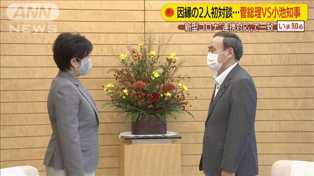 """菅総理VS小池知事""""因縁の2人""""コロナ連携で一致"""