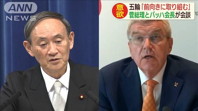 五輪 前向きに…菅総理がバッハ会長と電話会談