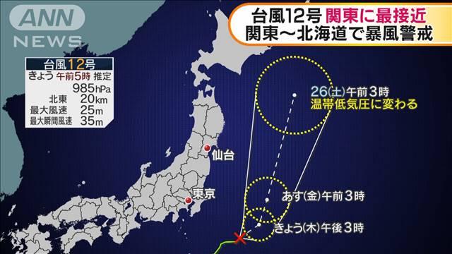 台風12号 関東に最接近 関東~北海道で暴風警戒