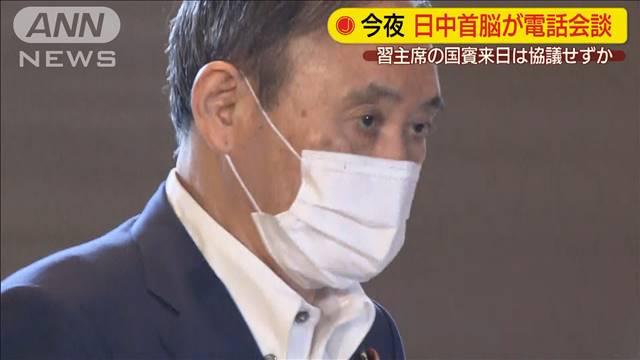 菅総理 初の日中首脳電話会談へ 継承と関係発展を