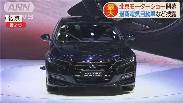 北京モーターショー開幕 最新電気自動車など披露