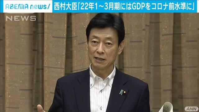 西村大臣「22年1~3月期にはGDPをコロナ前水準に」