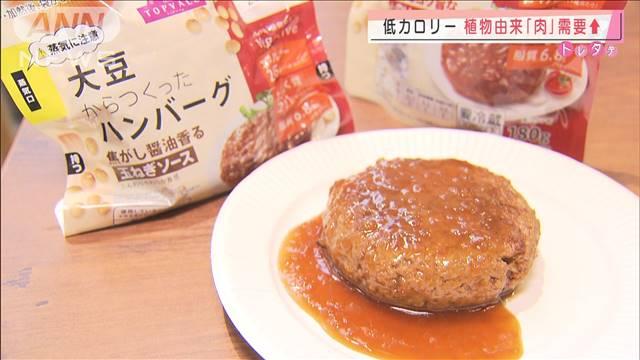 大豆など植物由来の「肉」低カロリーで世界的関心↑