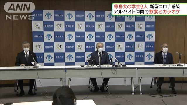 一緒に飲食やカラオケ 徳島大学の学生9人が感染