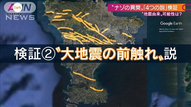 大震災 異臭 関東