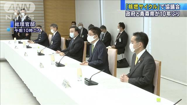 「核燃料サイクル」意見交換 政府と青森県10年ぶり