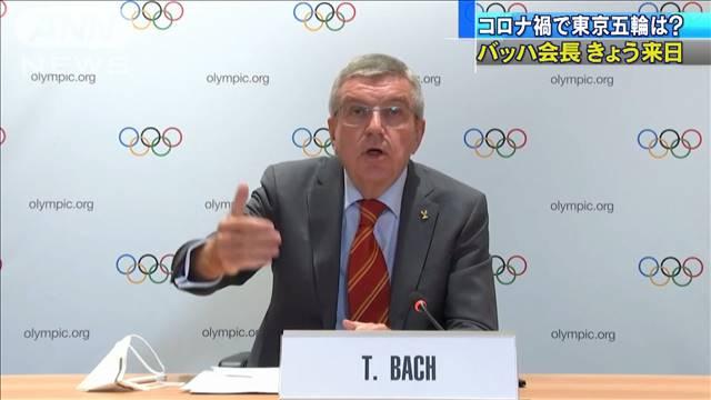 バッハ 会長 ioc IOCバッハ会長が選手にメッセージ「人命がすべてに優先される」 :
