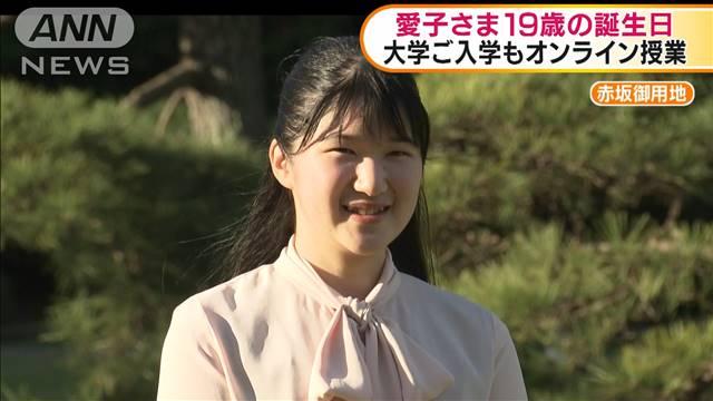 愛子さま19歳の誕生日 大学ご入学もオンライン授業[2020/12/01 06:25]
