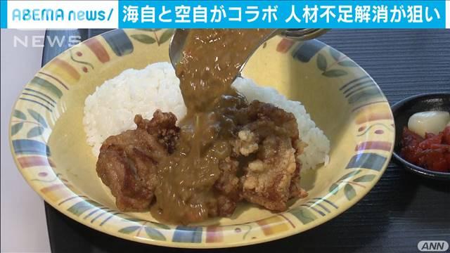 """「カレーと空上げ」で海空自衛隊""""共同作戦"""""""