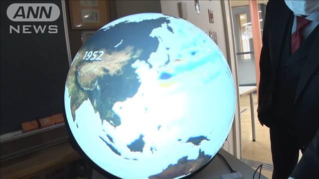 """見えてくる""""地球の未来""""世界注目のデジタル地球儀"""