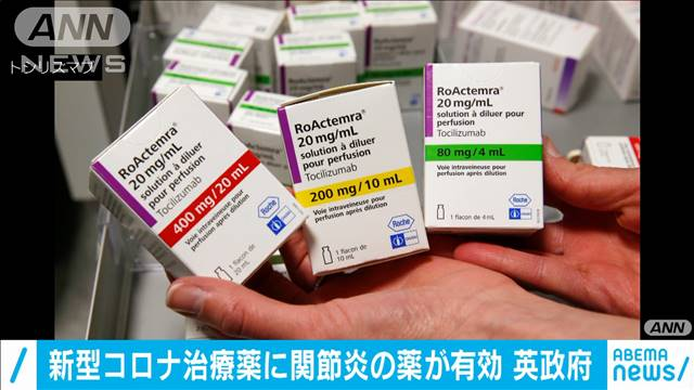 コロナ 治療 薬 新型