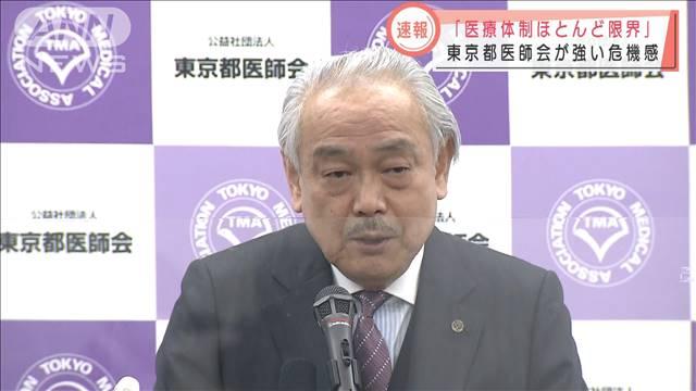 医師 会 都 東京