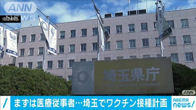 まずは医療従事者に…埼玉でワクチン接種計画