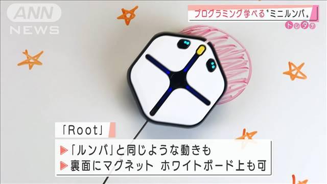 """""""ミニルンバ""""なロボットで学べるプログラミングの画像"""