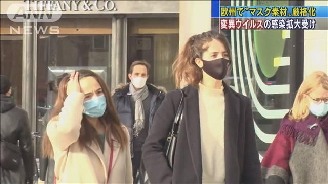 """欧州で""""マスク素材""""厳格化 手作りマスクNGも"""