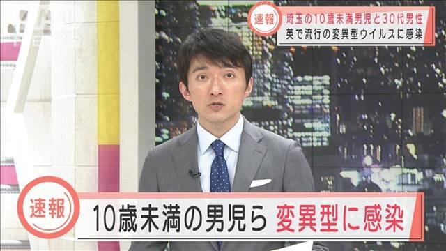 変異 ウイルス 埼玉