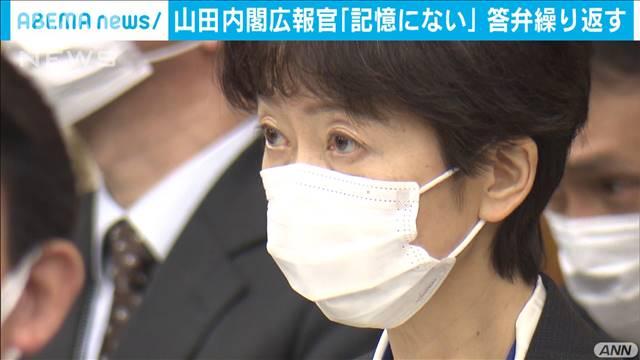 山田広報官 国会で繰り返し「記憶にない」と答弁