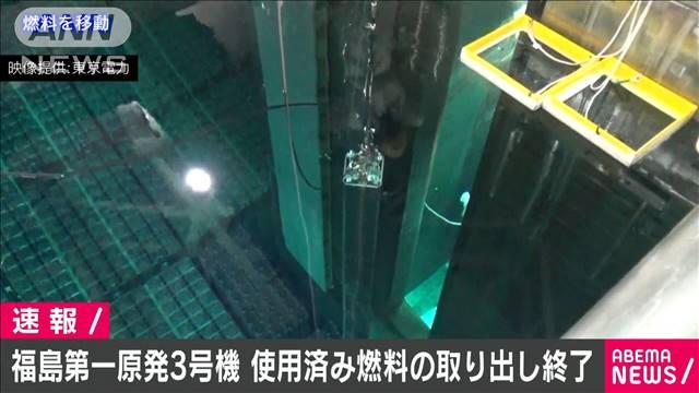 福島第一原発3号機 使用済み燃料の取り出し終了の画像