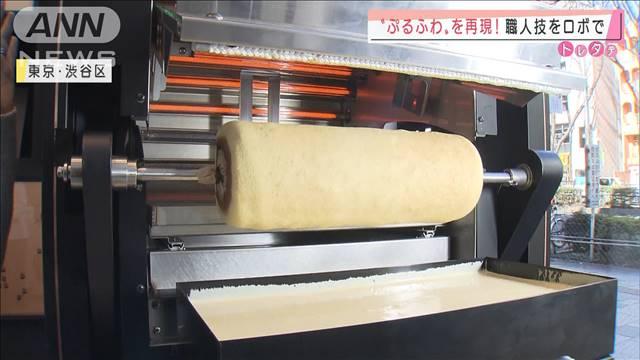 """職人技をロボで 老舗菓子店の""""ぷるふわ""""を再現"""