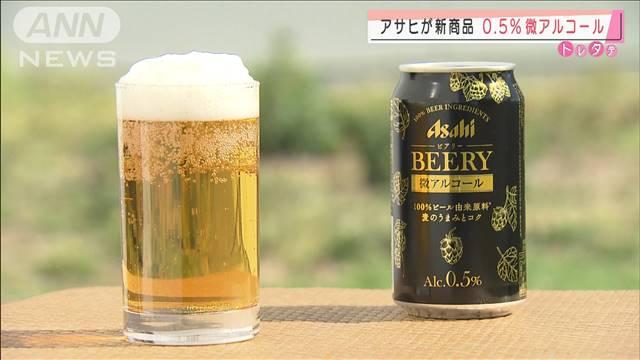 """0.5%""""微アルコール""""ビール 家飲み増で健康配慮"""