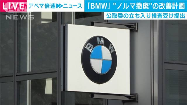 BMW日本法人が公取委に改善計画提出 ノルマ撤廃も