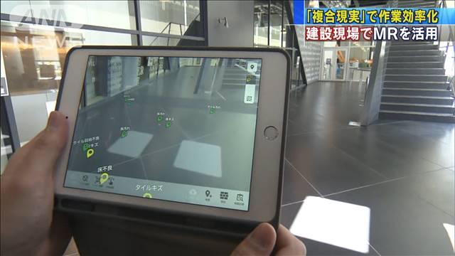 MR技術を建設現場で活用 「複合現実」で作業効率化