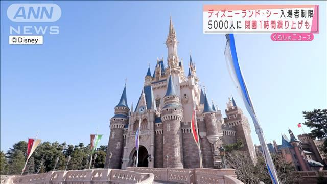 東京ディズニーランド・シー 再び入園5000人に制限