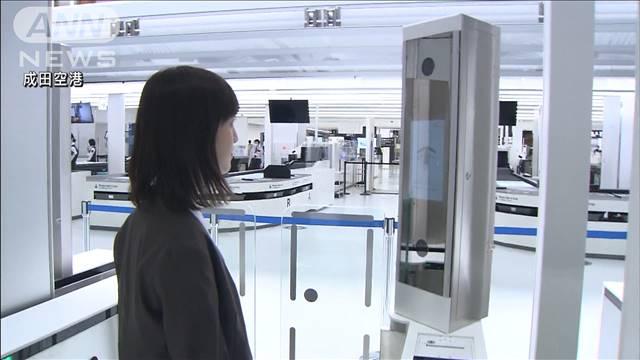 """""""顔パス""""で出国へ 空港で搭乗手続きの実証実験"""
