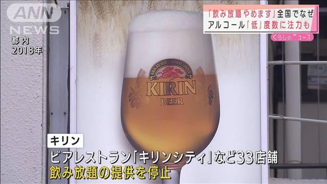 """""""飲み放題やめます""""キリンが適正な飲酒を呼びかけ"""