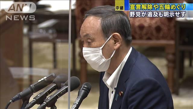 菅総理出席で集中審議 宣言解除や五輪めぐり論戦