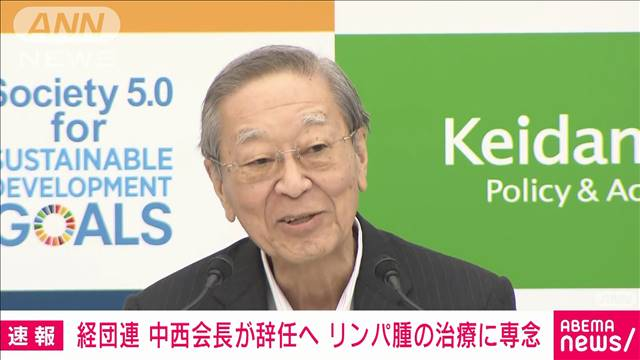経団連の中西宏明会長が来月1日をもって辞任へ