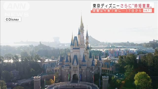 東京ディズニー「まん延防止」延長受けさらに時短