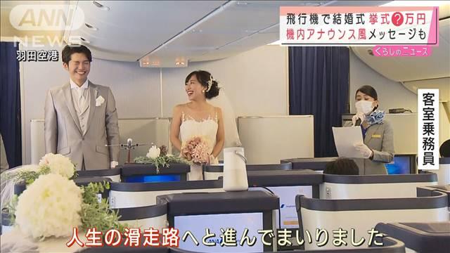 ANAが飛行機で結婚式 機内アナウンス風の祝福も