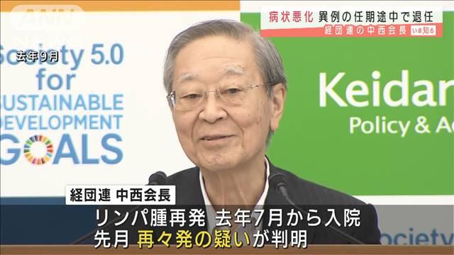 """経団連・中西会長 異例の""""任期途中""""での退任へ"""