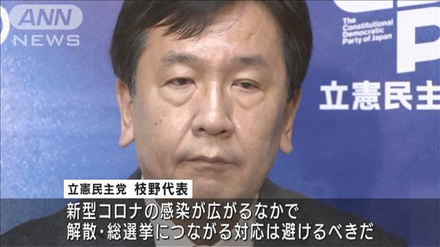 立憲・枝野代表「内閣不信任決議案は提出できない」