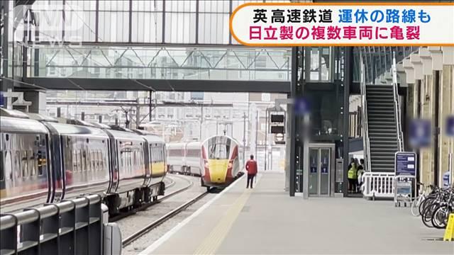 英の高速鉄道 日立製の車両に亀裂 運休の路線も