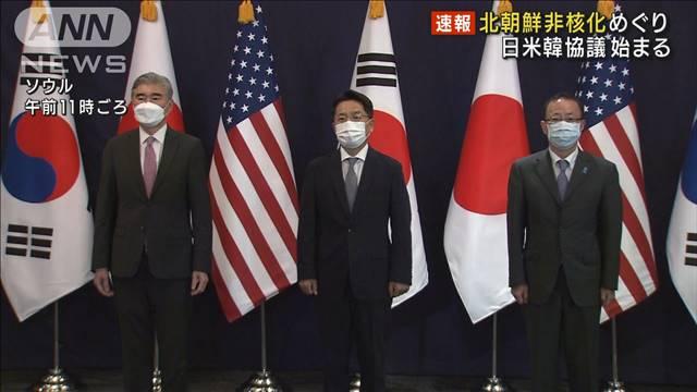 北朝鮮の非核化めぐり 日米韓の協議始まる