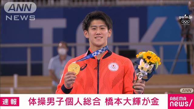 橋本大輝が金メダル 体操男子個人総合 東京五輪