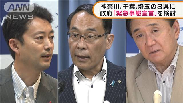 神奈川、埼玉、千葉に 政府「緊急事態宣言」を検討