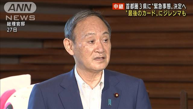 首都圏3県に「宣言」発出へ 最多更新で方針変更