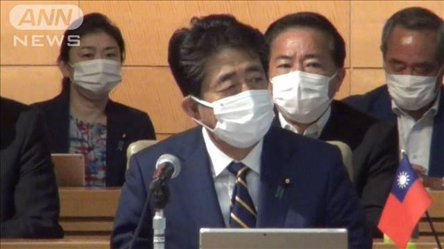 日米台の議員で初の戦略対話 安倍前総理が出席
