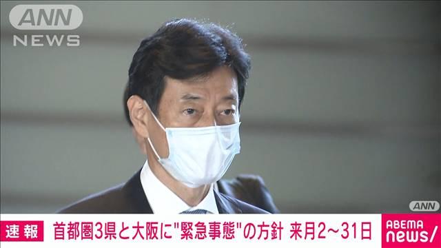首都圏3県と大阪に「緊急事態」 政府が方針固める
