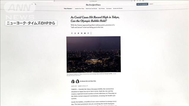 日本の感染拡大に米メディア「安心安全な五輪」懸念