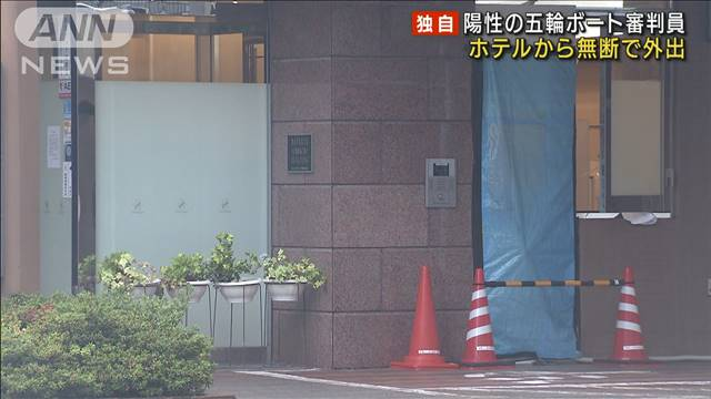 【独自】陽性の五輪審判員2人 ホテルから無断外出