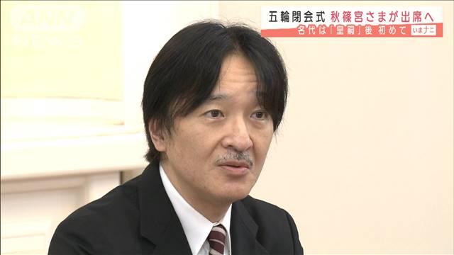 秋篠宮さま 陛下の名代として五輪閉会式に出席への画像