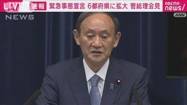 夏休みなど「不要不急の外出、移動の自粛を」菅総理の画像