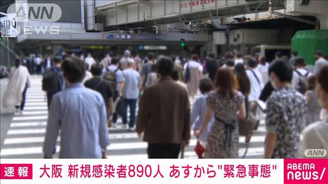 大阪府の新規感染890人 あすから緊急事態宣言への画像